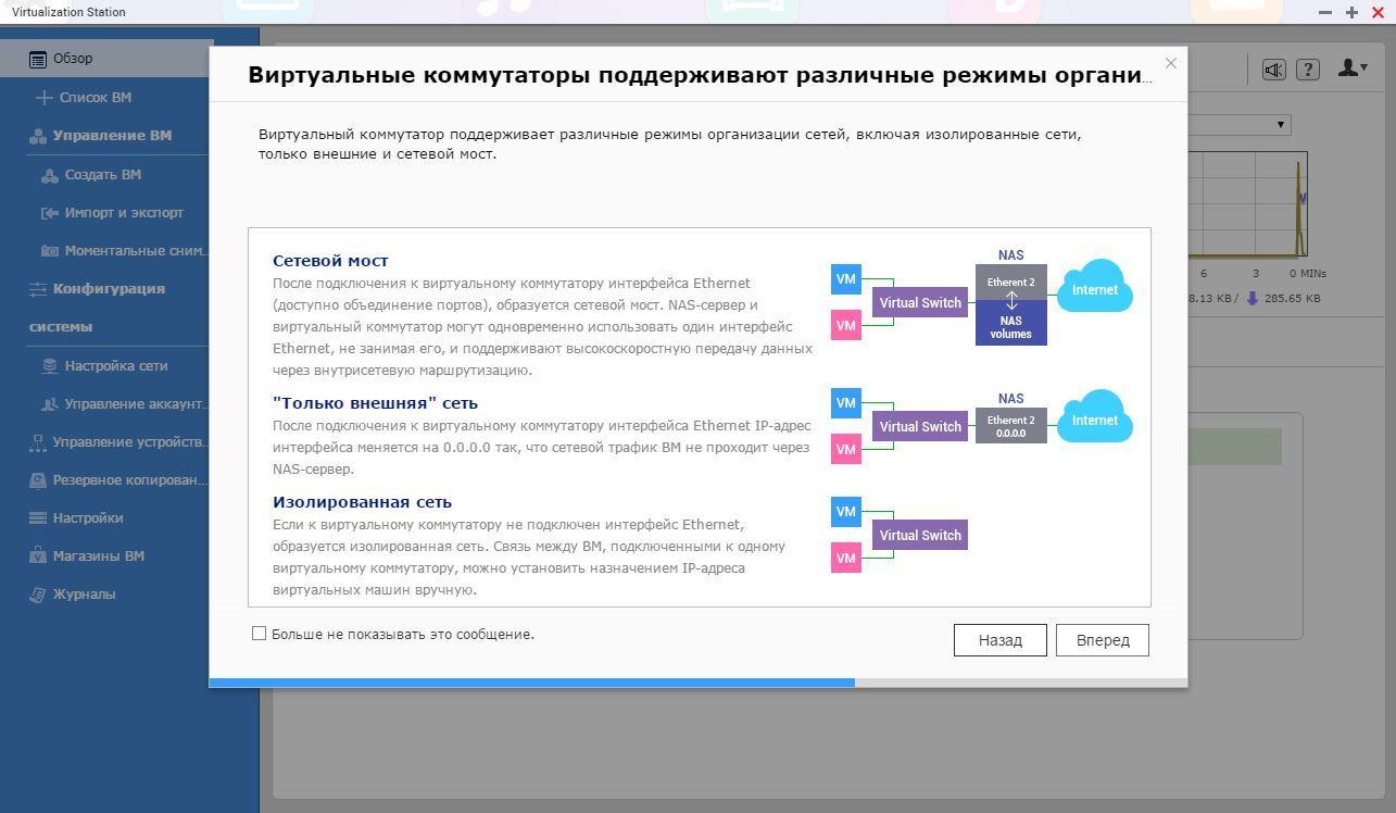 Виртуализация QNAP: Операция «Матрёшка» - 10