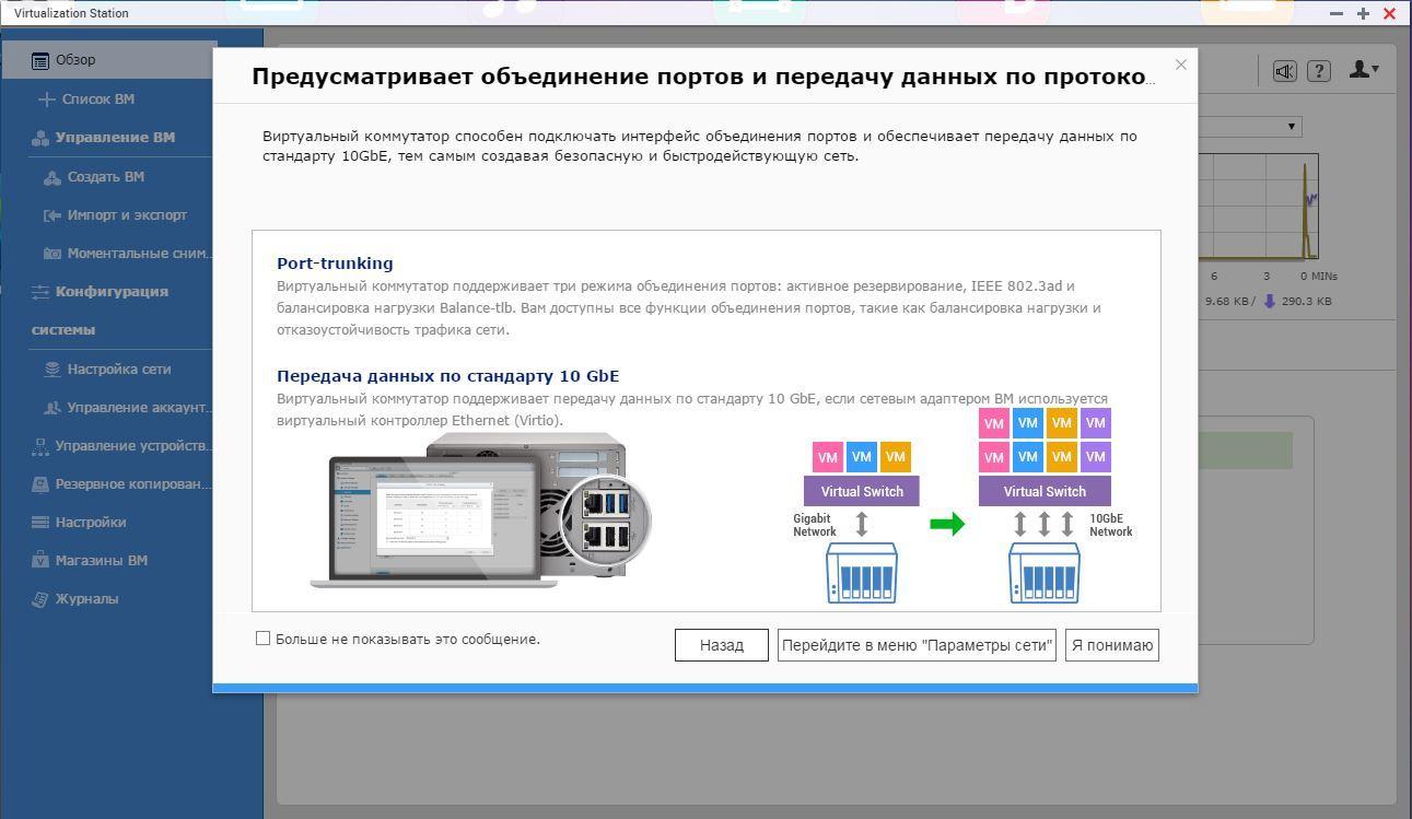 Виртуализация QNAP: Операция «Матрёшка» - 11