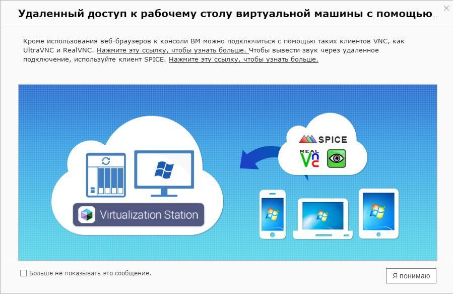 Виртуализация QNAP: Операция «Матрёшка» - 15