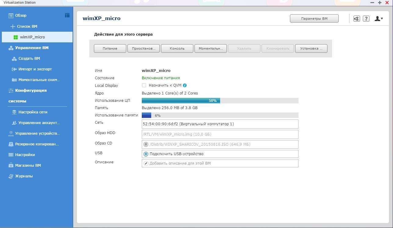Виртуализация QNAP: Операция «Матрёшка» - 17