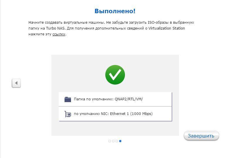 Виртуализация QNAP: Операция «Матрёшка» - 8