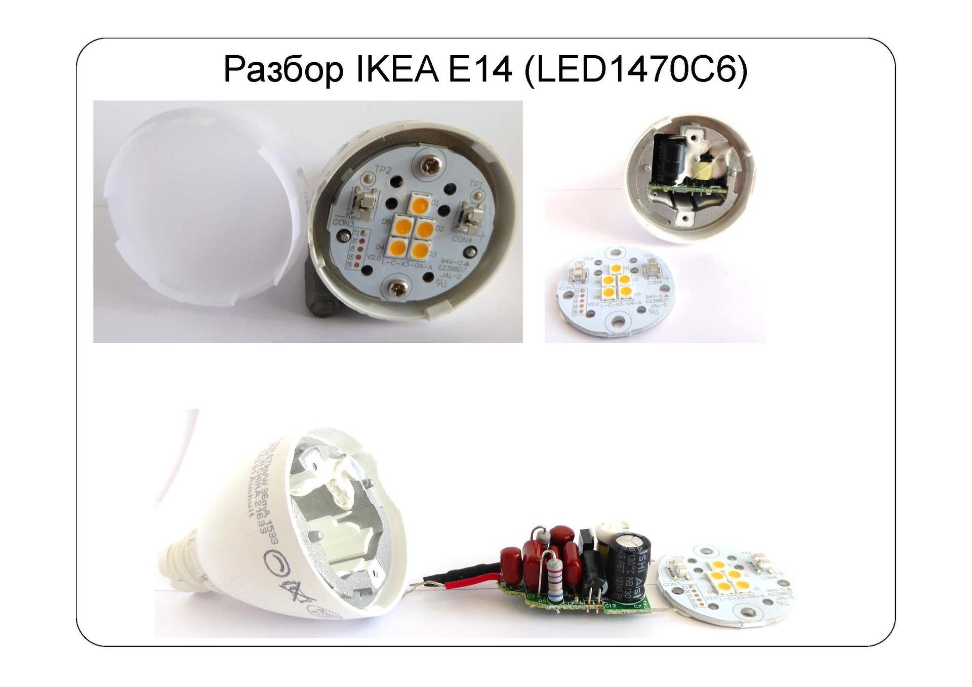 Взгляд изнутри: IKEA LED наносит ответный удар - 11