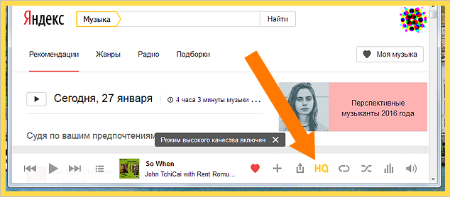 Браузерная Яндекс.Музыка получила звук высокого качества