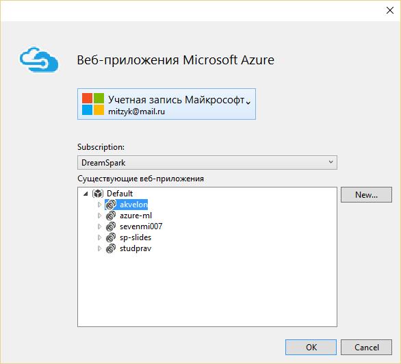 Немного халявы в Microsoft Azure или создаем бесплатную SQL Database в облаке - 10