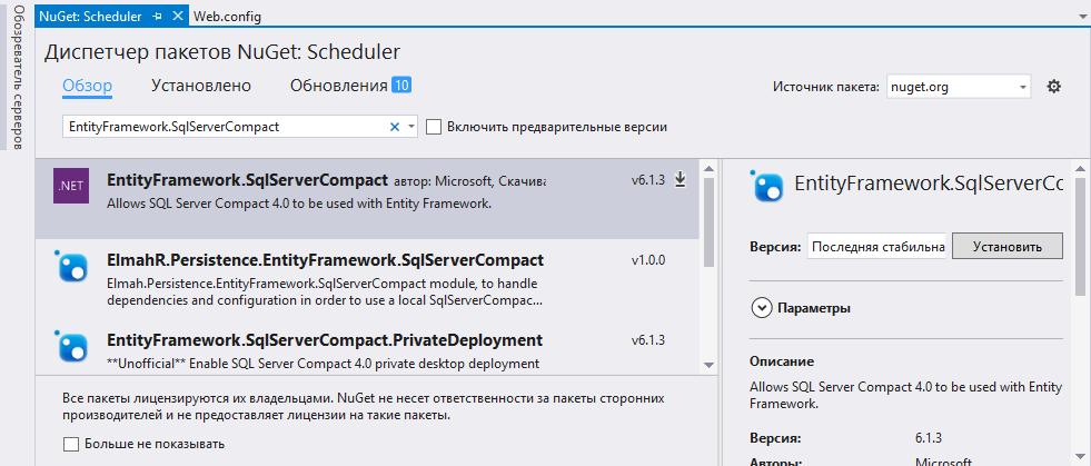 Немного халявы в Microsoft Azure или создаем бесплатную SQL Database в облаке - 3
