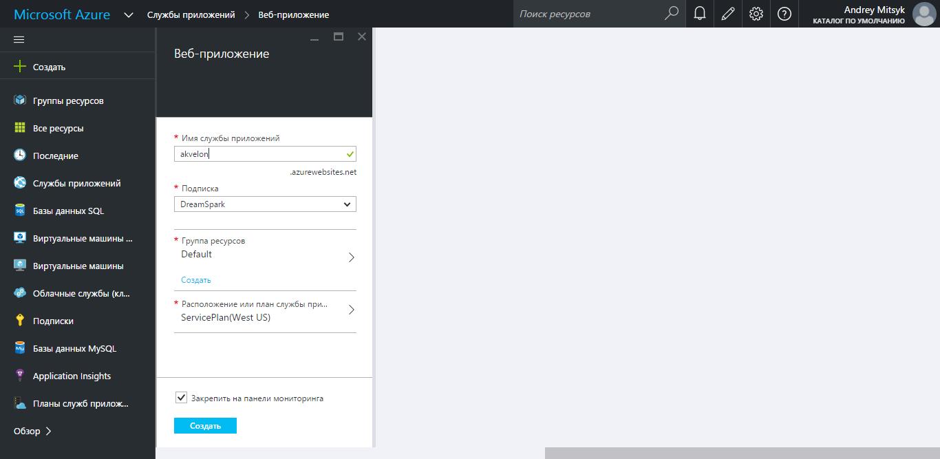 Немного халявы в Microsoft Azure или создаем бесплатную SQL Database в облаке - 7