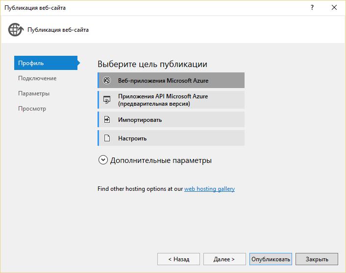 Немного халявы в Microsoft Azure или создаем бесплатную SQL Database в облаке - 9