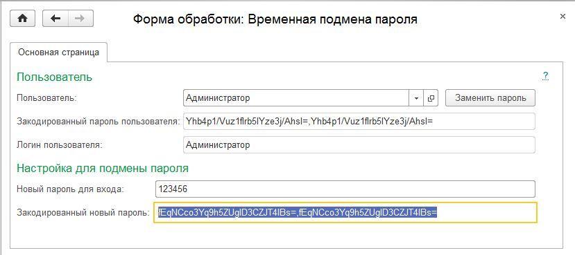 Обработка временной или постоянной замены пароля Аутентификации 1С: Предприятия 8.2-8.3 - 2