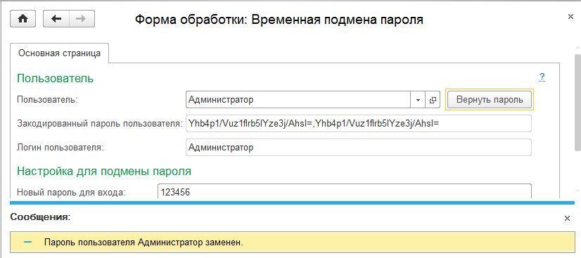 Обработка временной или постоянной замены пароля Аутентификации 1С: Предприятия 8.2-8.3 - 3