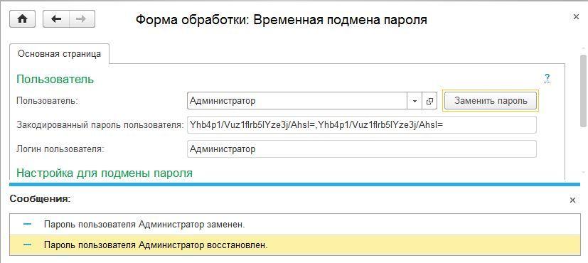 Обработка временной или постоянной замены пароля Аутентификации 1С: Предприятия 8.2-8.3 - 4