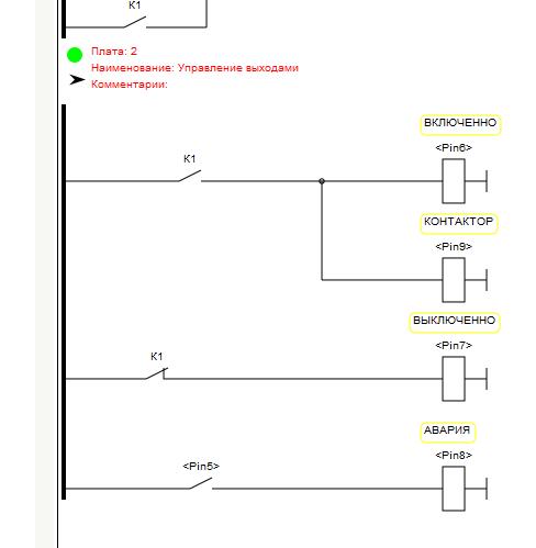 Создание проектов в программе FLProg. Урок первый - 27