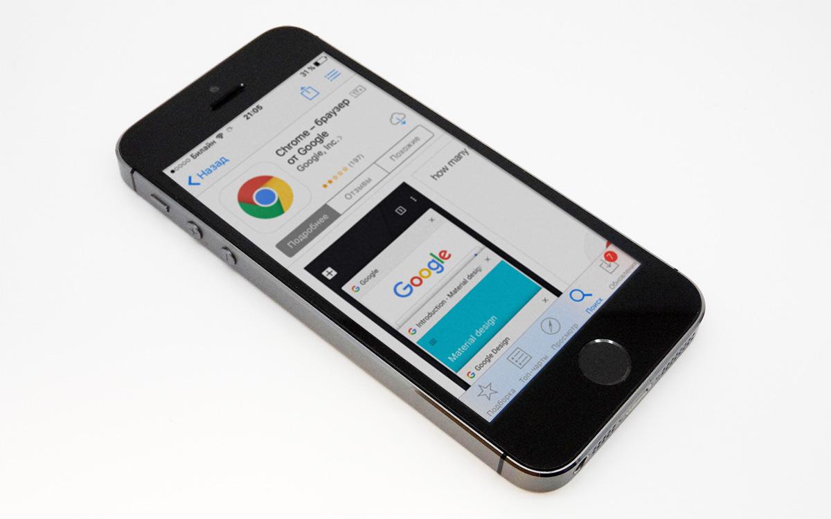 Chrome для iOS теперь ещё быстрее и надежнее - 1