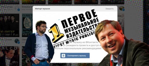 Первое музыкальное издательство ВКонтакте