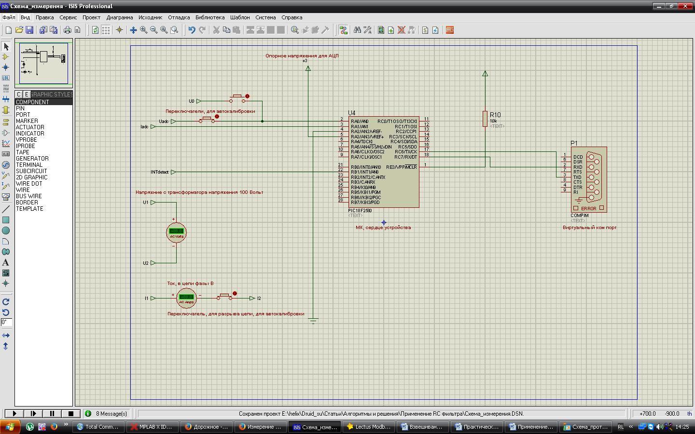 Измерение веса руды по току статора. Практика. Часть 2. Программная реализация на МК - 2