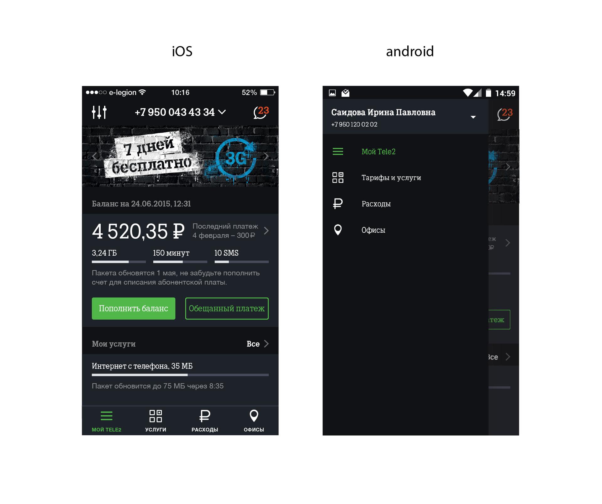 Общие принципы в создании мобильных приложений для начинающего UX-UI-дизайнера - 4