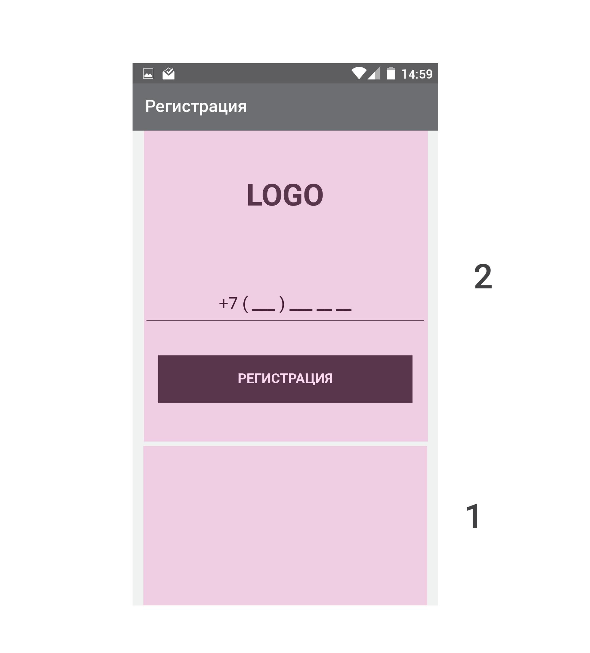Общие принципы в создании мобильных приложений для начинающего UX-UI-дизайнера - 9