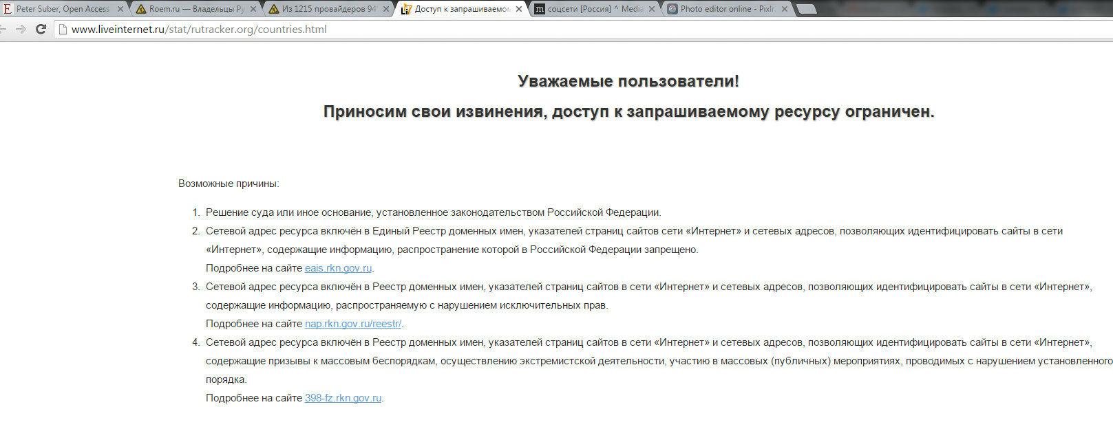 NetByNet ограничил доступ к Liveinternet.ru или к Rutracker.org