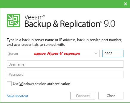 Установка-обновление Veeam B&R v9 на Hyper-V Server - 2
