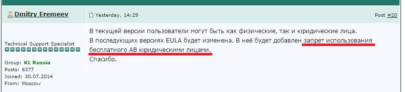 Бесплатный антивирус Касперского запретят устанавливать компаниям - 1