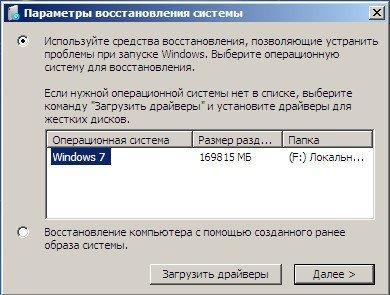 Доломать Windows, чтобы починить: «Было предпринято несколько попыток, но причину проблемы определить не удалось» - 5