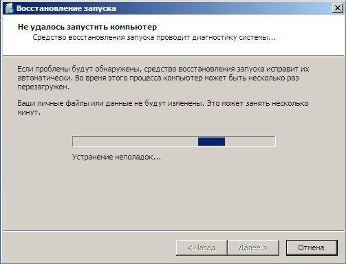 Доломать Windows, чтобы починить: «Было предпринято несколько попыток, но причину проблемы определить не удалось» - 6