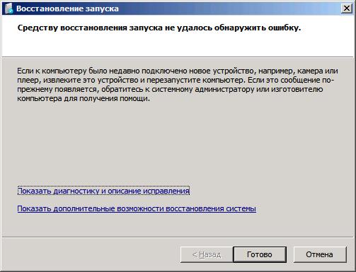 Доломать Windows, чтобы починить: «Было предпринято несколько попыток, но причину проблемы определить не удалось» - 1