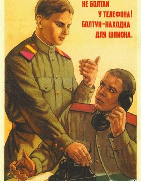 Как прослушивали советских граждан. Немного истории и современные реалии - 2