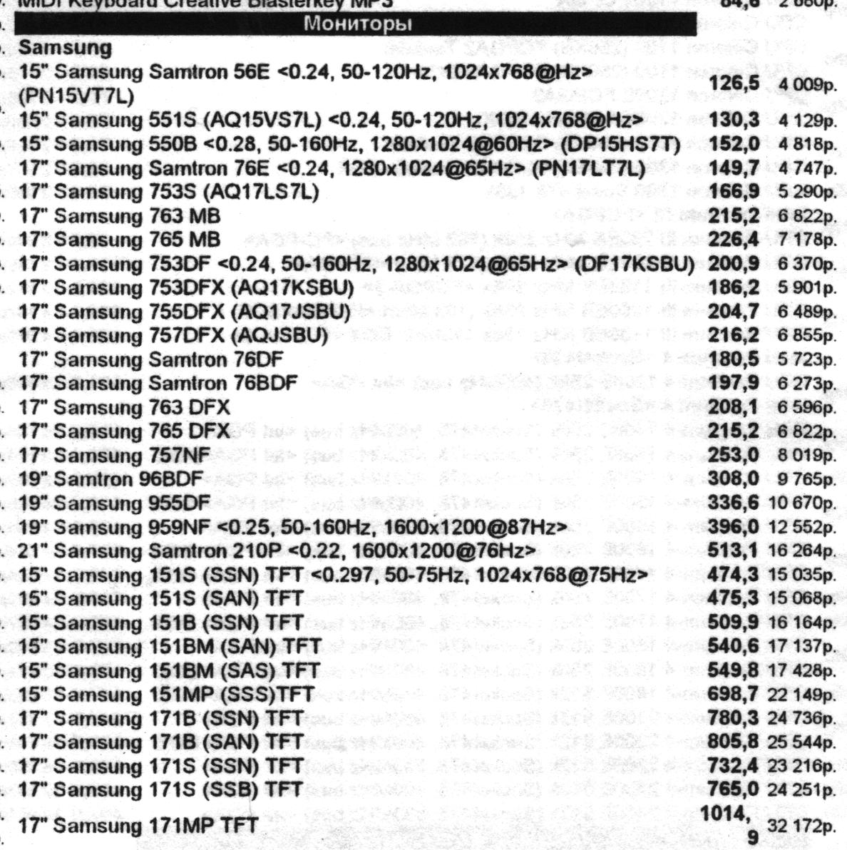 Минутка ностальгии: цены на компьютеры и комплектующие от 2002 года - 33