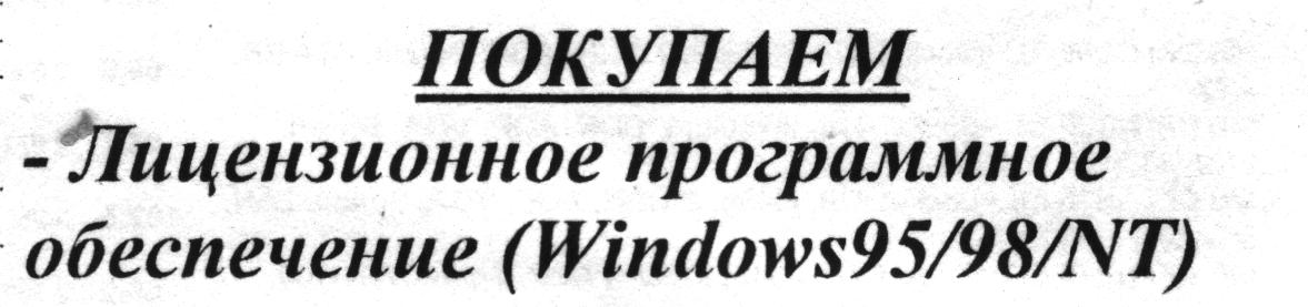 Минутка ностальгии: цены на компьютеры и комплектующие от 2002 года - 47