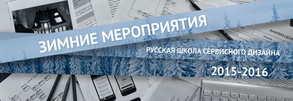 Отчёт о четвёртой UX-конференции Русской школы сервисного дизайна - 1