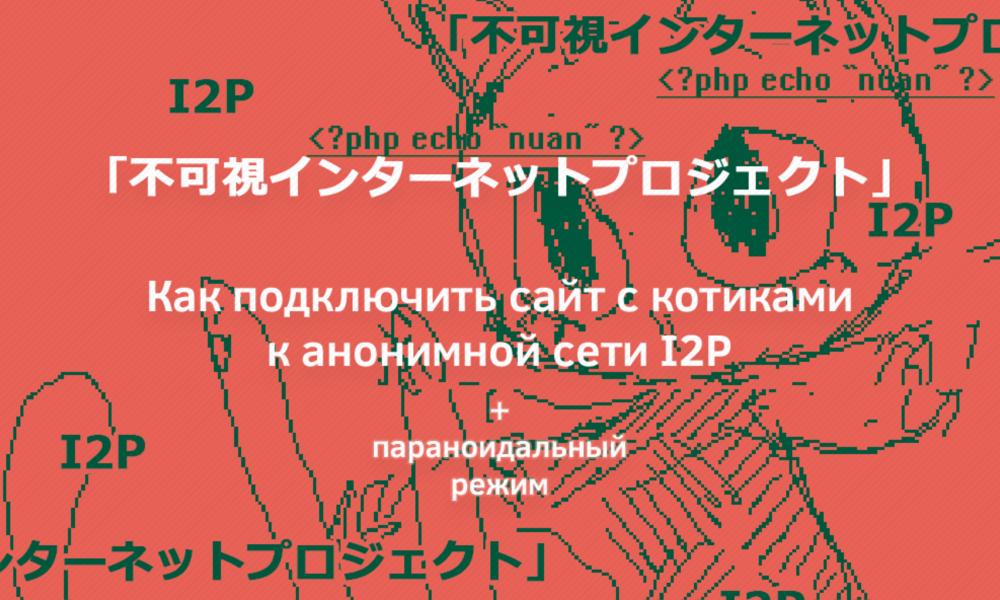 Размещаем сайт в анонимной сети I2P (+ параноидальный режим) - 1