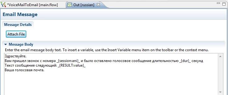 Реализуем аналог Apple iCloud Voicemail c использованием свободных грамматик от Яндекса - 4