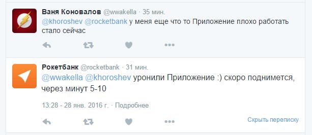 «Рокетбанк» предупредил своих пользователей о проблемах у партнерского банка «Интеркоммерц» (А через три часа извинился за панику (А через день оказалось, что напрасно)) - 2