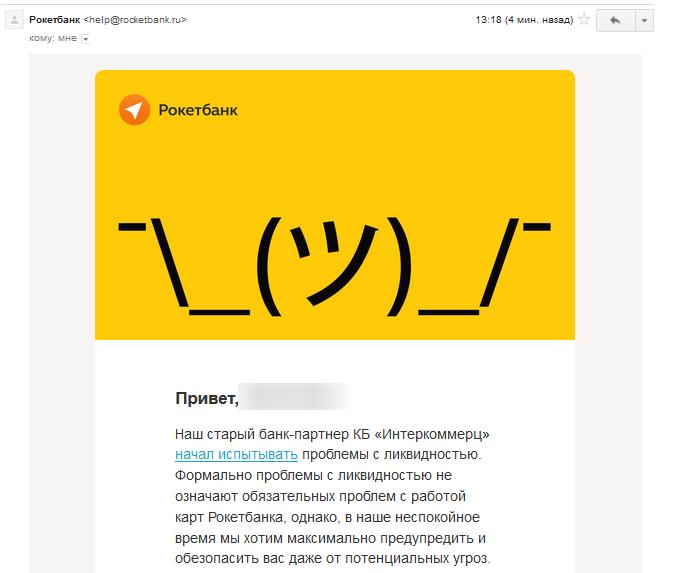 «Рокетбанк» предупредил своих пользователей о проблемах у партнерского банка «Интеркоммерц» (А через три часа извинился за панику (А через день оказалось, что напрасно)) - 1