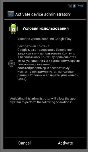 Исследование распространенной малвари под Android - 4