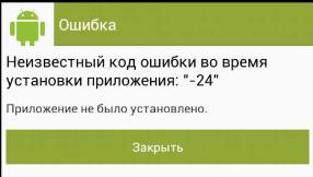 Исследование распространенной малвари под Android - 1