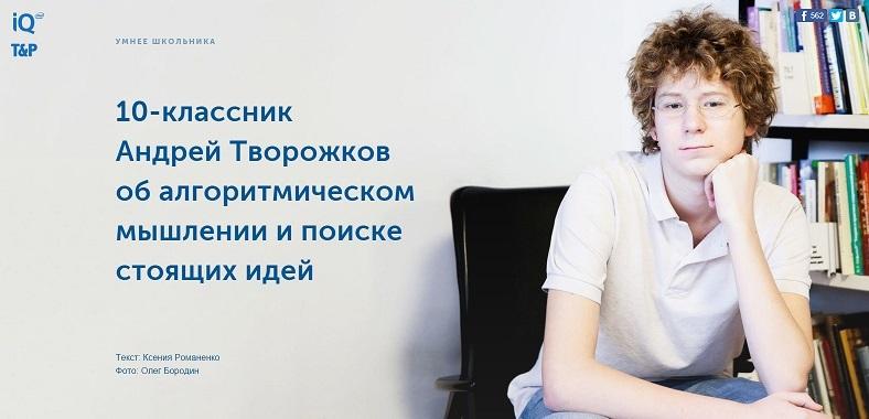 Хакатон по анализу открытых данных пользователей социальной сети ВКонтакте. Для школьников и первокурсников - 12