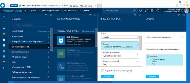 В студенческом предложении Azure добавилась поддержка SQL Azure и Mobile Apps - 2