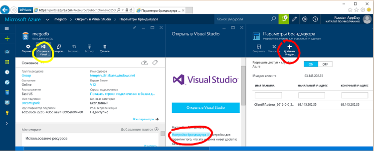 В студенческом предложении Azure добавилась поддержка SQL Azure и Mobile Apps - 3