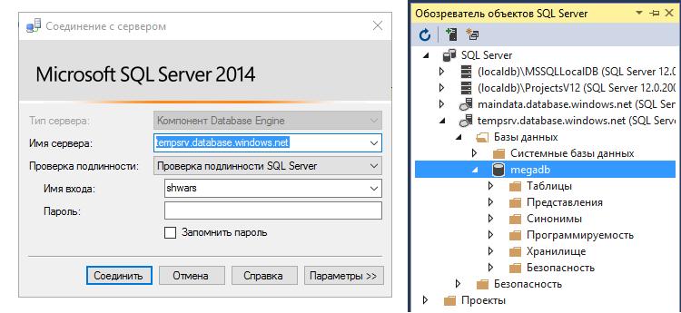 В студенческом предложении Azure добавилась поддержка SQL Azure и Mobile Apps - 4