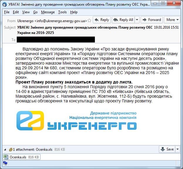 Злоумышленники используют бэкдор Gcat для кибератак на энергетические компании Украины - 2