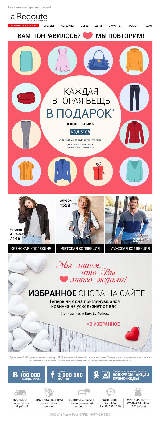 Email маркетинг для повышения лояльности клиентов - 12