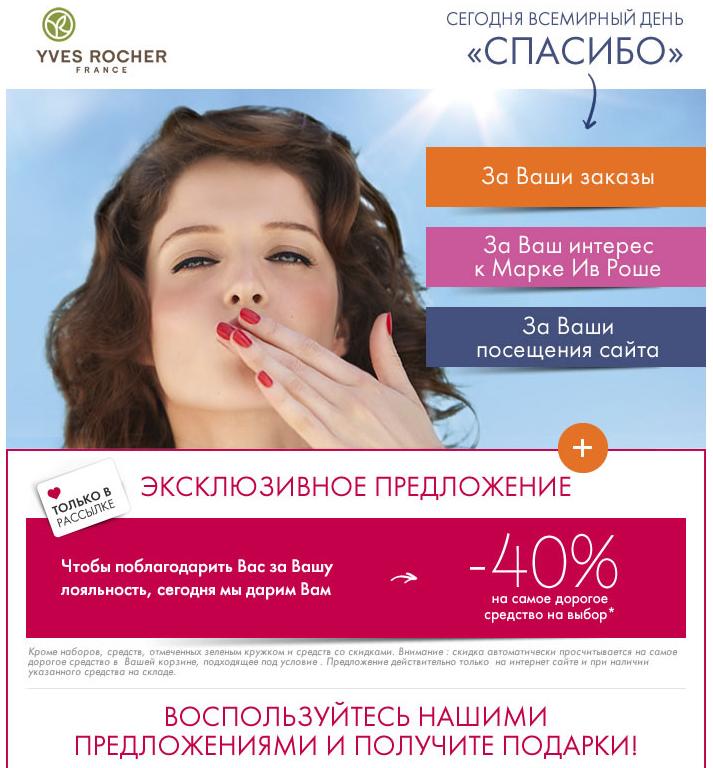 Email маркетинг для повышения лояльности клиентов - 14