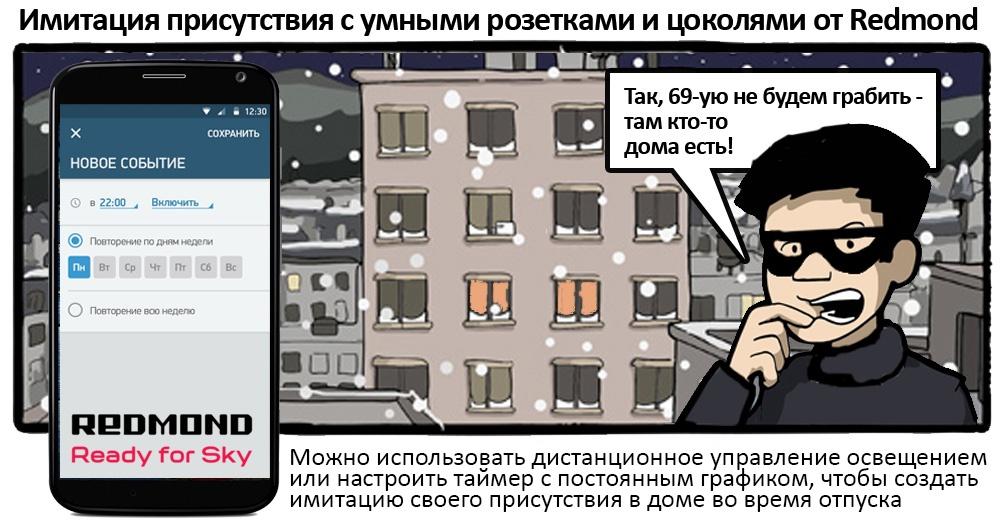 Набор для превращения любой квартиры в «умный дом» - 8