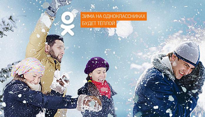«Одноклассники» первыми в России получили сервис денежных переводов
