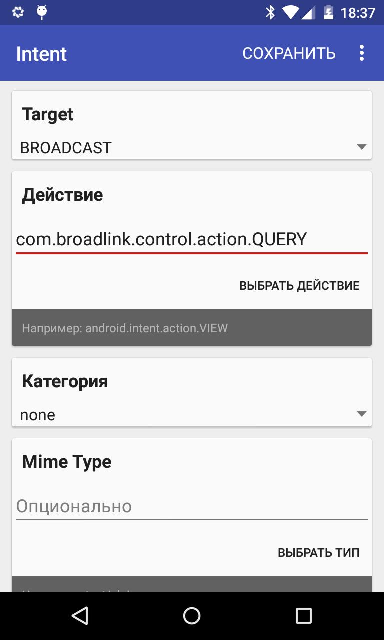 Окей телевизор — учим Google Now управлять зомбоящиком - 3