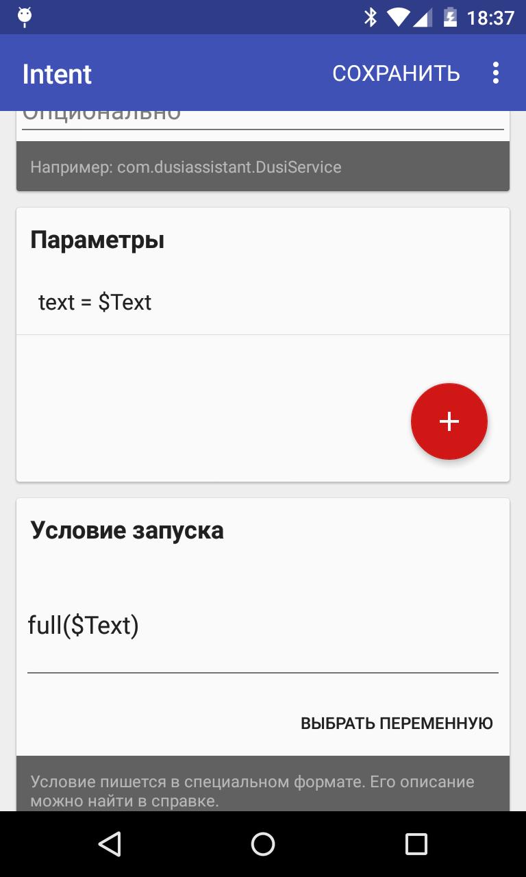 Окей телевизор — учим Google Now управлять зомбоящиком - 4
