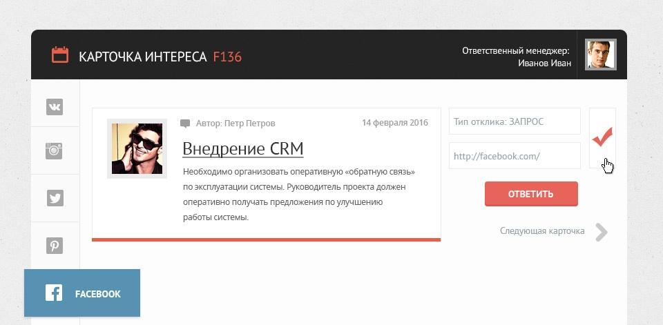 Social CRM.Сбор интереса пользователей Интернет - 2