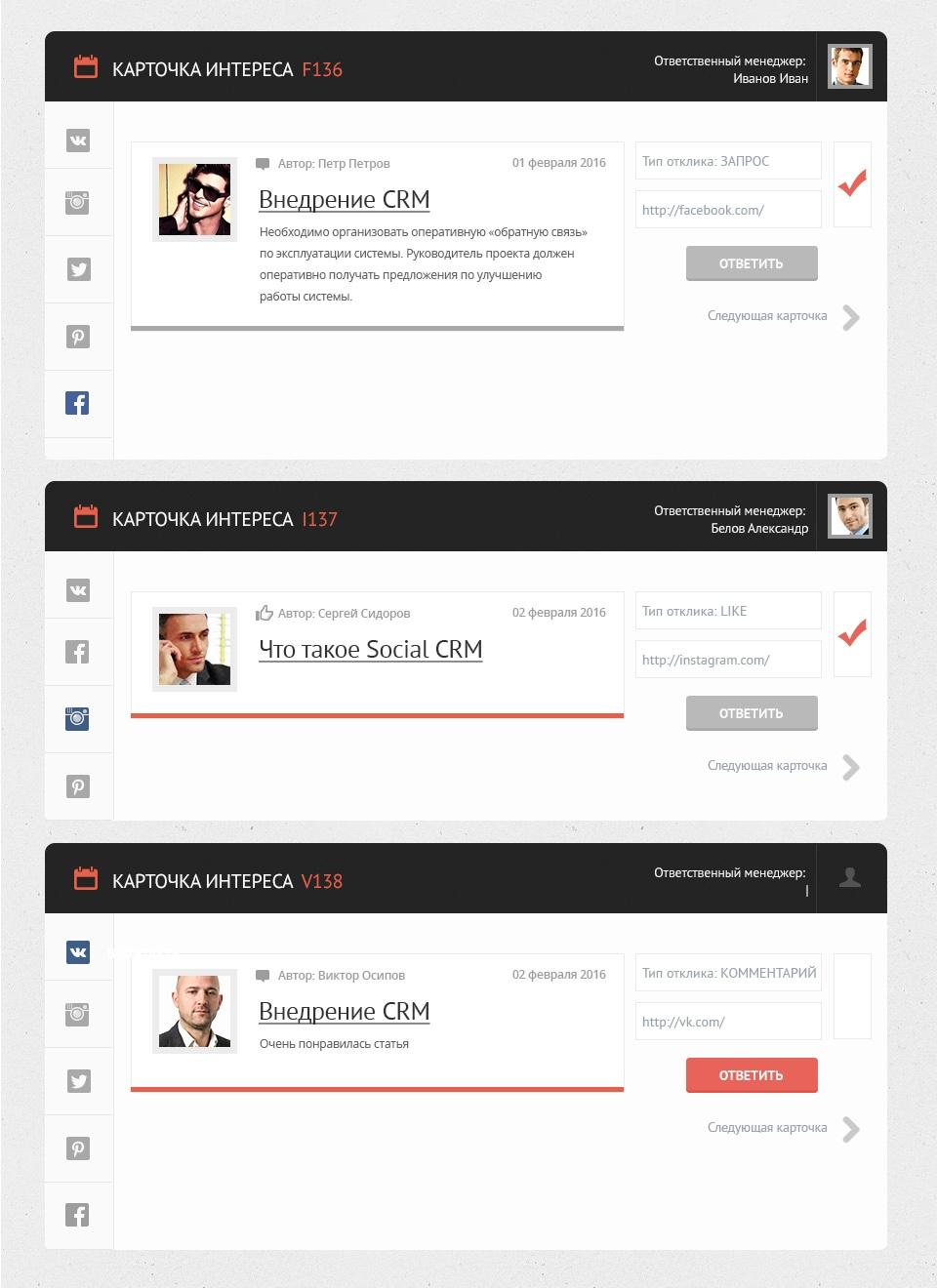 Social CRM.Сбор интереса пользователей Интернет - 3