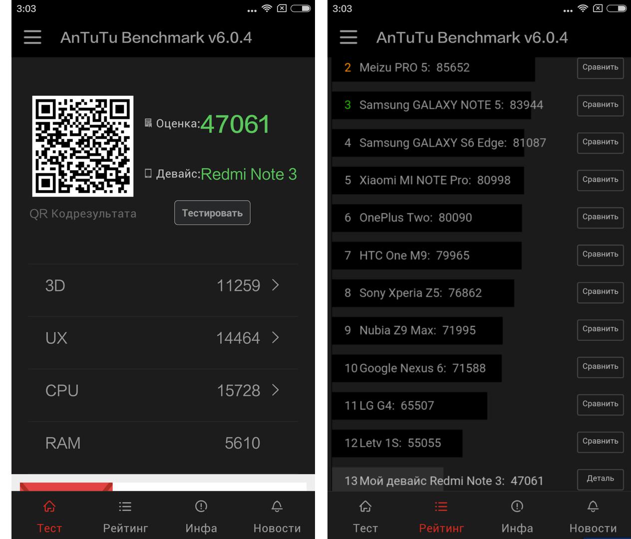 Xiaomi Redmi Note 3 — для сильных духом - 9
